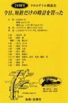 2014-09クロコダイル朗読会.png