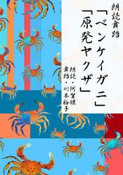 2015-11 虚言朗読会 朗読舞踏Web宣伝用.jpg
