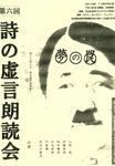 2015朗読会「夢の罠」.jpg