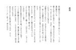 「遭遇」鈴木芳子.png